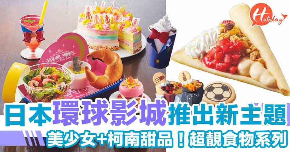 日本美少女戰士、柯南、MH、FF登陸環球影城!超精美甜品系列~