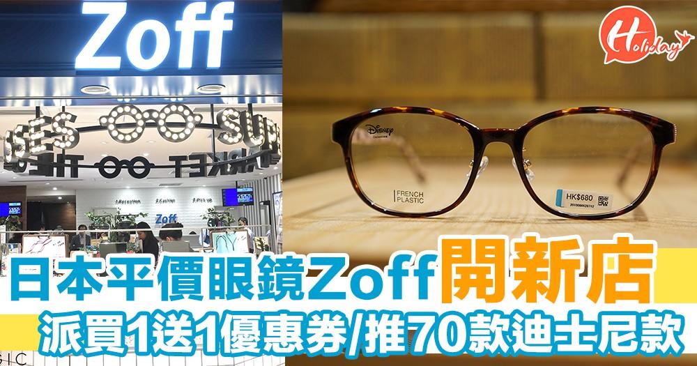 日本平價眼鏡Zoff再開分店登陸九龍灣!推超過70款迪士尼眼鏡+期間限定開業優惠