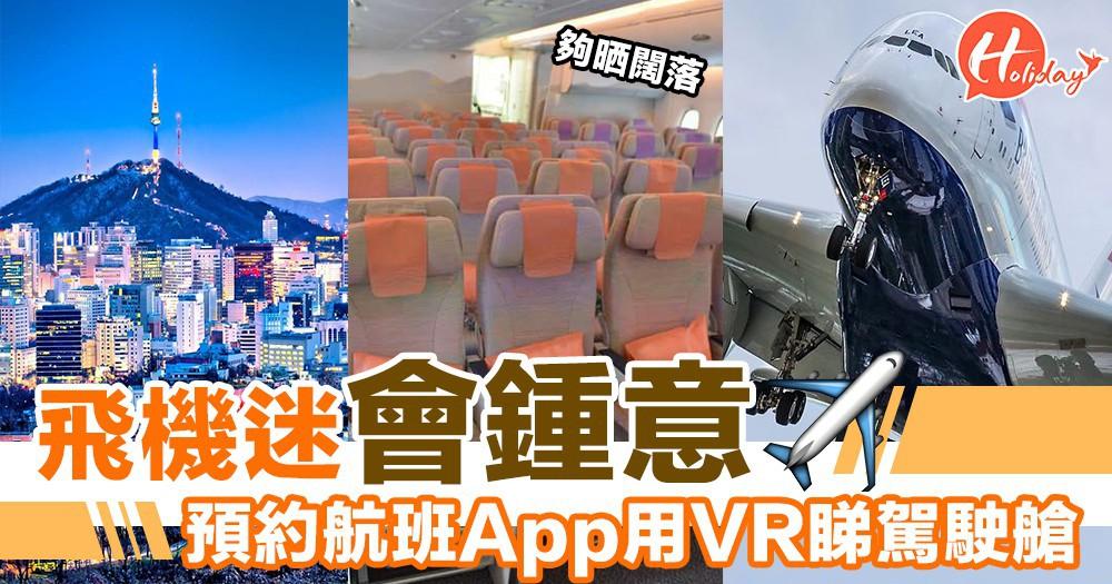 飛機迷會鍾意 預約航班App用VR睇駕駛艙