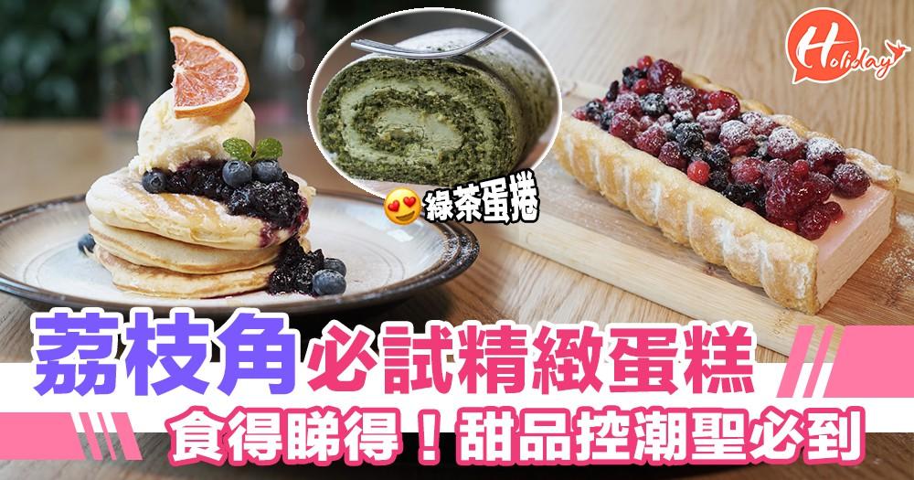 女生最愛!荔枝角新開甜品蛋糕屋~甜品控必潮聖!!!