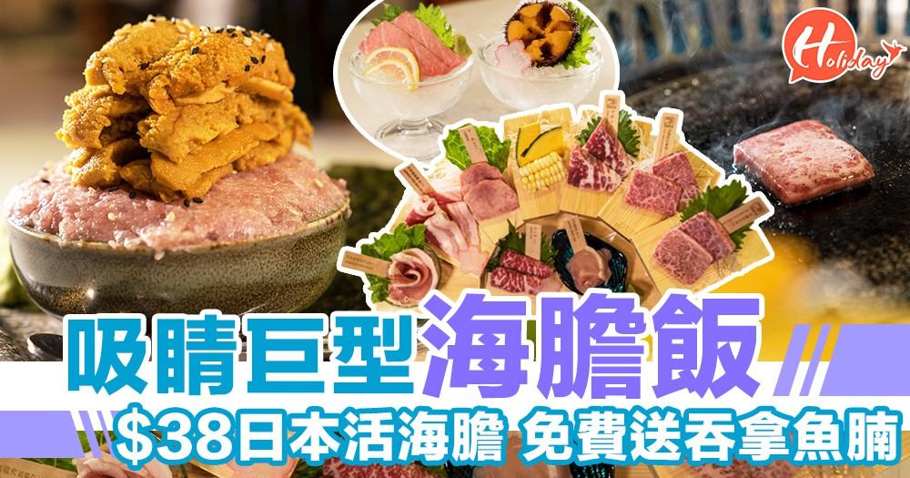 海膽控請注意~分享page送日本藍鰭吞拿魚腩!