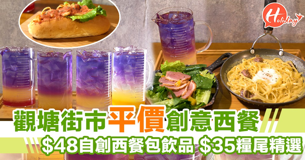 4位90後自創業~客人可自由配搭西港合壁創意料理!由西九龍中心美食廣場到觀塘熟食市場!