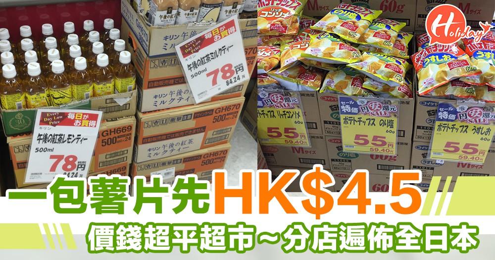 HK$4.5一包薯片~日本價錢超抵超市~分店遍佈全日本