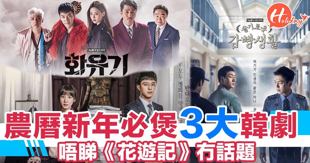 上一季嘅韓劇有幾套特別好口碑,講監獄故事原來都可以咁搞笑