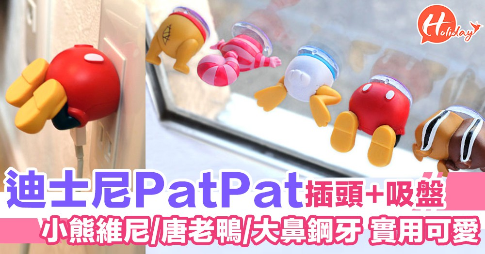 日本網購網迪士尼角色Pat Pat USB插頭+吸盤~好得意又夠實用