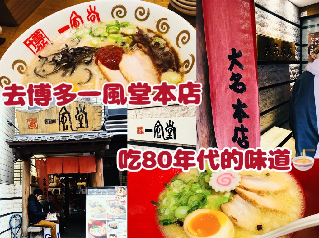 [北九州美食] 去博多一風堂本店 吃80年代的懷舊味道!
