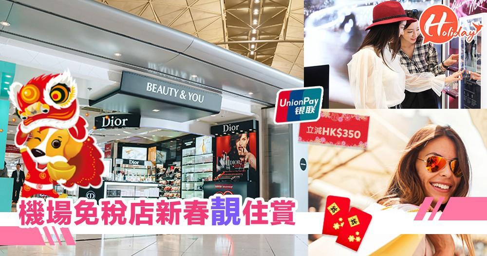雲集最多美容品牌的Beauty&You新羅免稅店首度登陸香港國際機場,新年購物盡享至抵優惠!