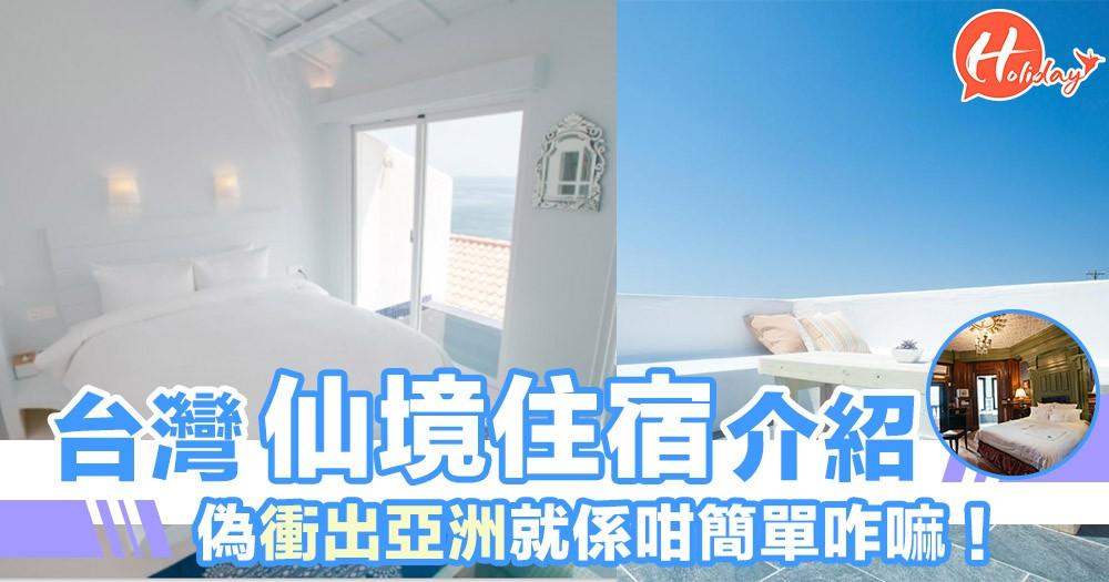 台灣仙境住宿系列 偽衝出亞洲就係咁簡單 希臘 英倫 紐約 樣樣齊