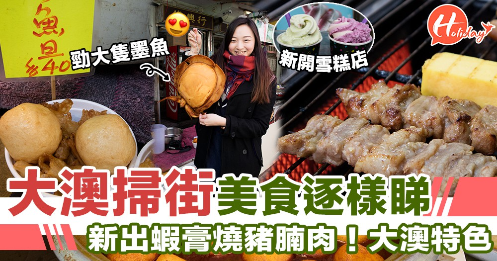 離島掃街!美食燒黃花魚魚子&大澳蝦膏燒豬腩肉勿錯過~仲有新開雪糕店!