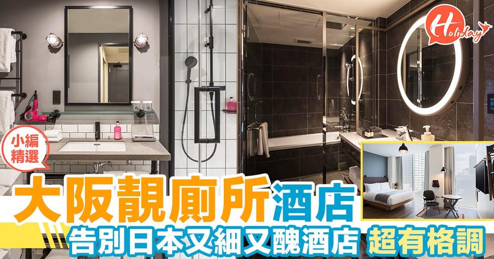 去日本最怕酒店廁所?告別日本又細又唔靚酒店 精選大阪住得下人新酒店