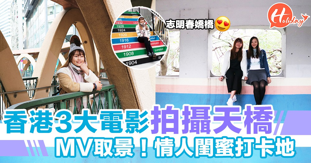 香港3大特色天橋!返學收工行街經過電影拍攝場地~唔係唔打卡啊!?