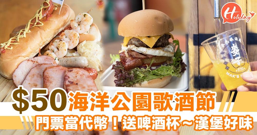 海洋公園歌酒節2018~HK$50門票可當電子飲食代幣~送埋精美啤酒杯一隻!