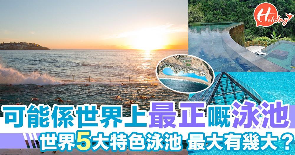 可能係世界上最正嘅泳池 世界各地5大特色泳池一覽 世界最大泳池你見過未?