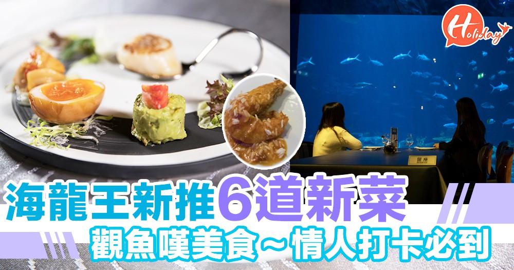 海洋公園歌酒節2018~海龍王餐廳推6道吸睛菜式~同魚一齊共餐!