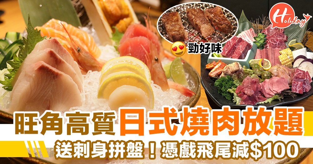 食肉獸注意啦!旺角新開高質日式燒肉放題~送刺身拼盤!