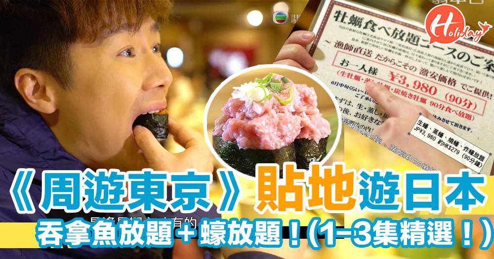 《周遊東京》攞正牌貼地遊日本~吞拿魚放題+蠔放題!(1-3集精選!)