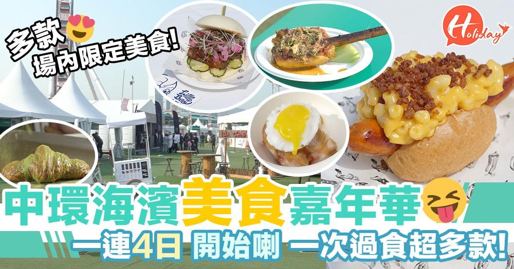 Taste of HK美食嘉年華!中環海濱開幕了~一次過食勻多間新餐廳限定美食!