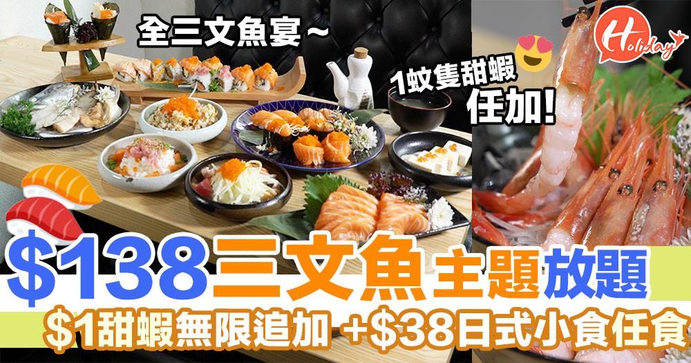 三文魚控大召集!$138全三文魚宴任食放題~+$38仲有多款日式小食~