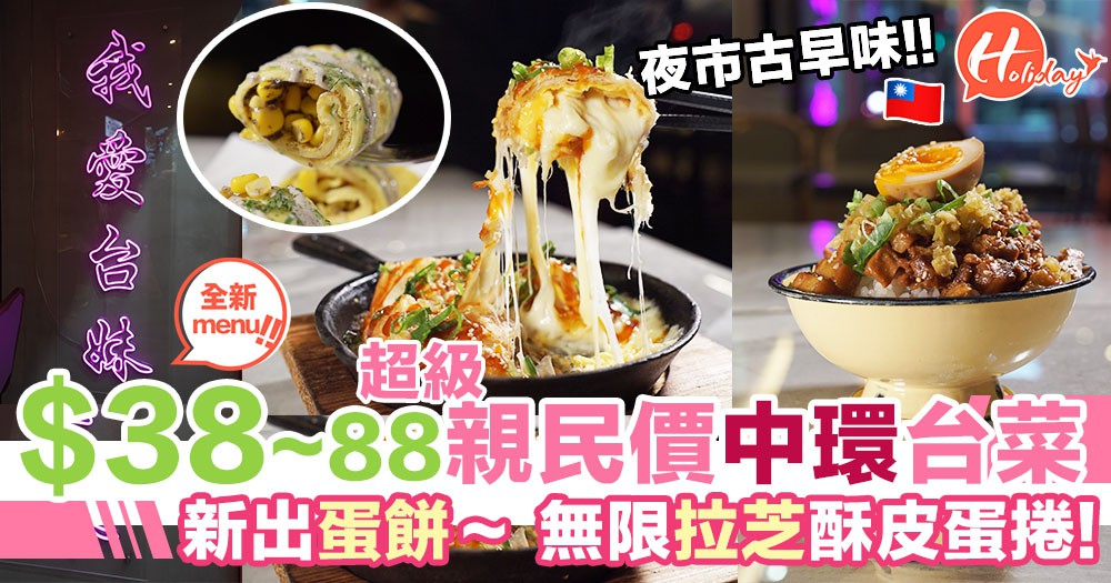 中環親民台菜~最新menu $38-$88食到台灣夜市古早味!全新出品有蛋餅同瘋狂拉芝蛋酥餅~