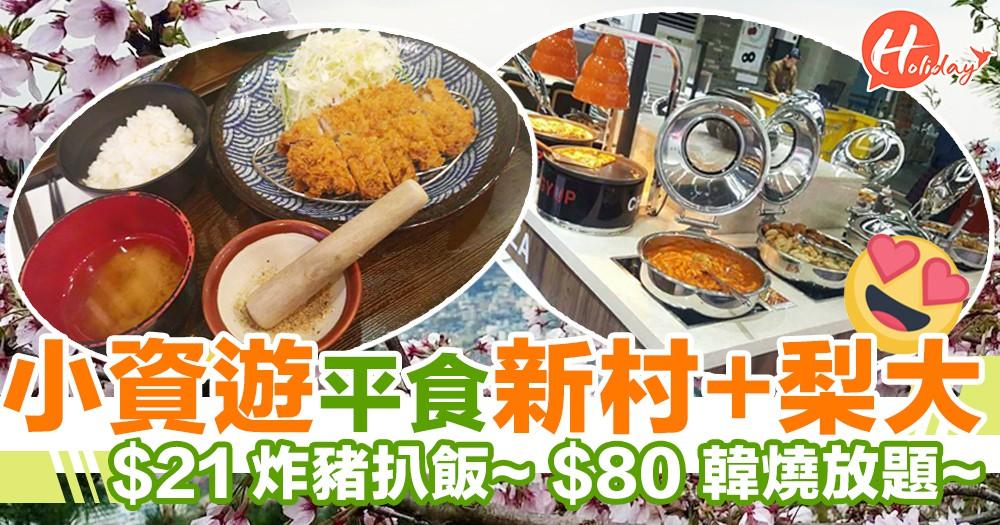 Budget有限唔洗驚!小資遊韓國之新村、梨大篇 !!$80 韓燒放題~ 有肉正餐全部$45 有找~