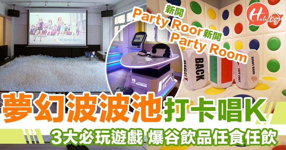 新開Party Room! 3大必玩遊戲~ 波波池唱K VR過山車 3D扭扭樂~ 通宵狂歡不是夢!