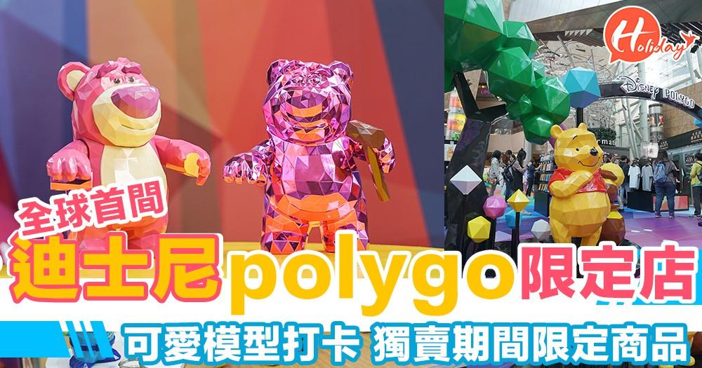 全球首間迪士尼POLYGO期間限定店嚟左香港喇!搶先睇下有咩特別精品賣啦~獨賣多款限量版迪士尼公仔同精品!