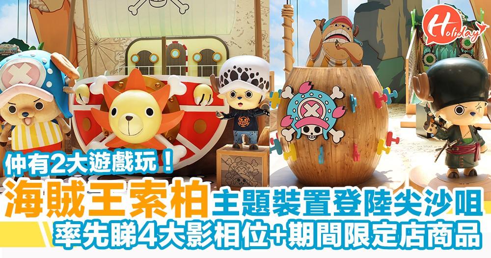 One Piece索柏主題裝置登陸尖沙咀!率先睇4大影相位/2大遊戲/期間限定店獨家發售精品