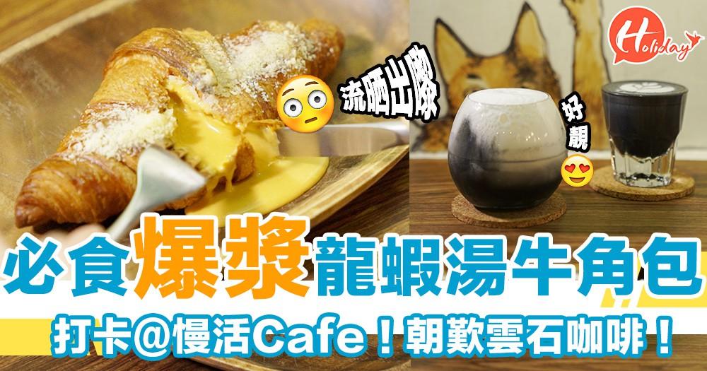 必食爆漿龍蝦湯牛角包!打卡@慢活Cafe!潮歎雲石咖啡!