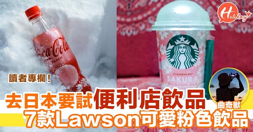 日本北海道2018 亂掃LAWSON粉系飲品
