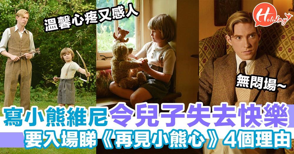 《再見小熊心》影評~就算唔係FANS都會覺得好睇!創作小熊維尼背後犧牲一個小朋友嘅童心