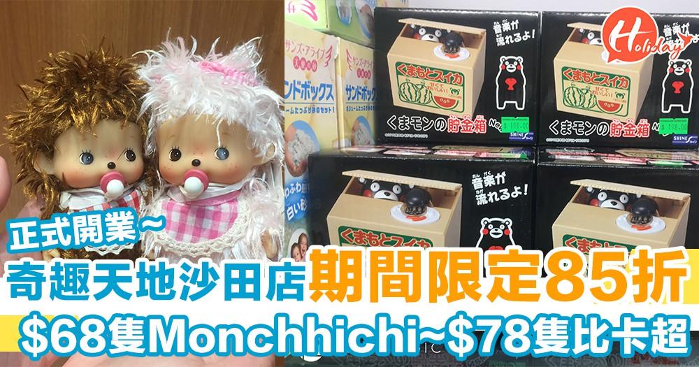 奇趣天地沙田店正式開業!期間限定全場85折~$68換到隻Monchhichi~仲有兩款Line Friends外置充電器