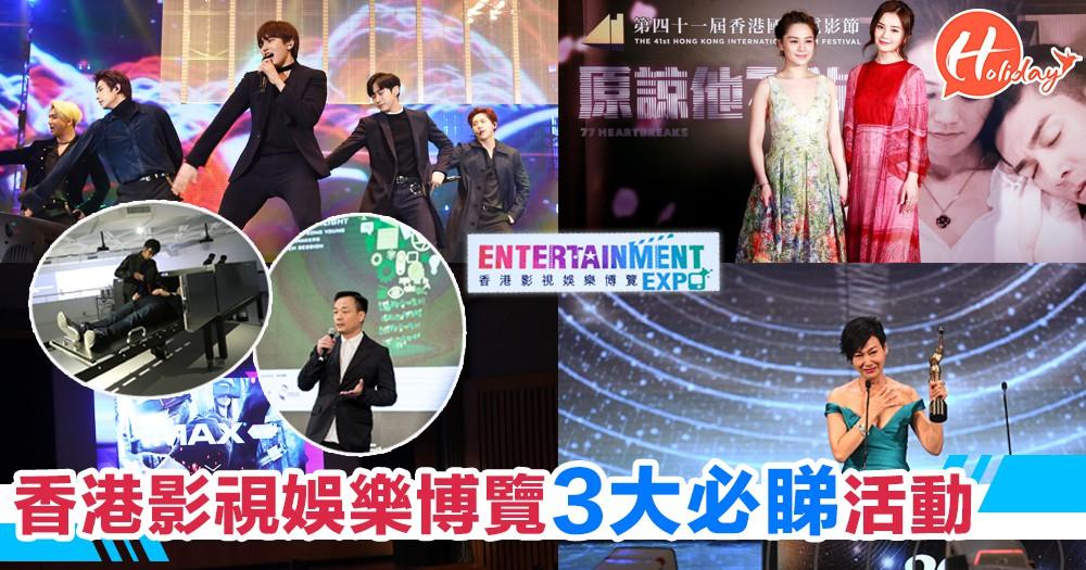 香港影視娛樂博覽九大精彩活動,香港亞洲流行音樂節同國際電影節一定要參與!