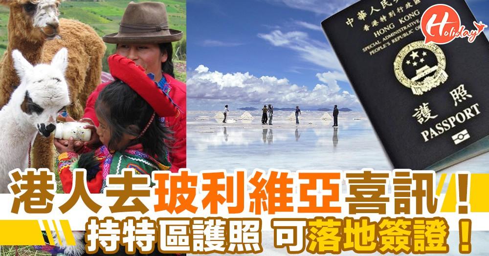 港人喜訊!持特區護照去玻利維亞可以落地簽證啦!