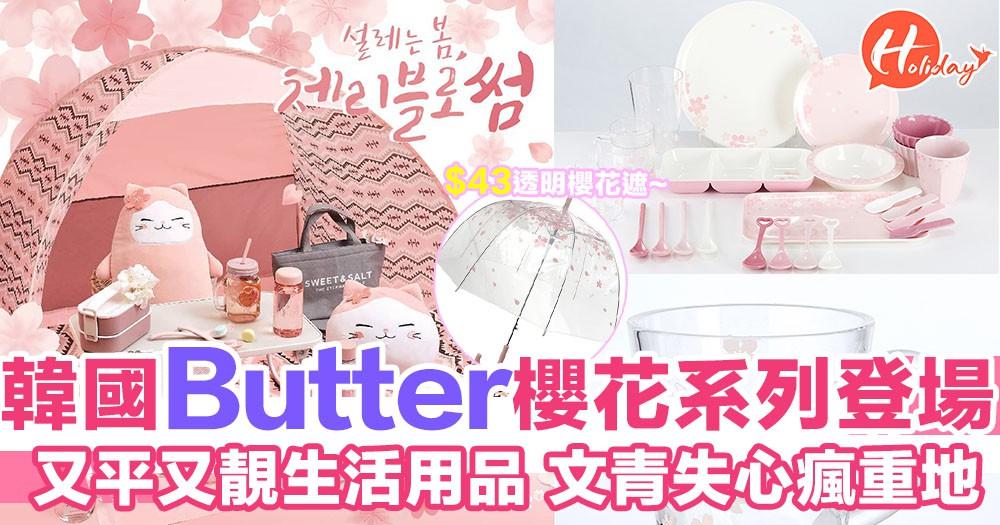 Butter嘅櫻花系列比較低調,不過一樣咁靚~必買透明櫻花遮同埋露營帳幕!