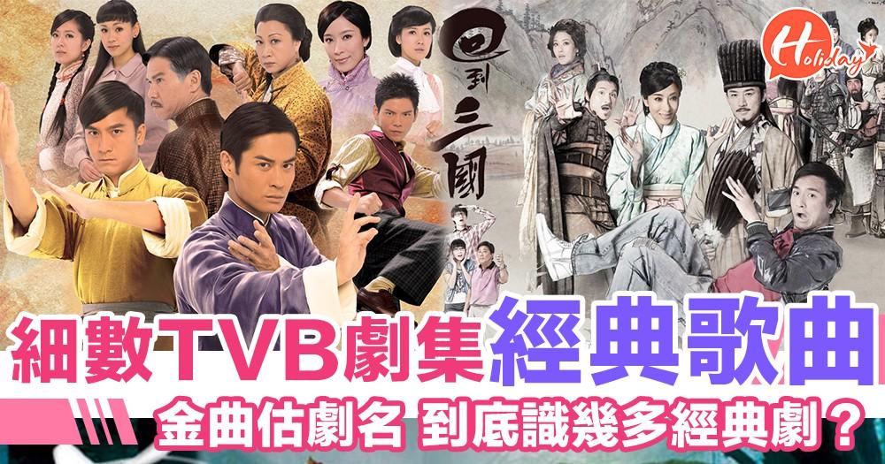 TVB劇集一向陪伴唔少人成長~經典劇集歌曲你又識幾多首?