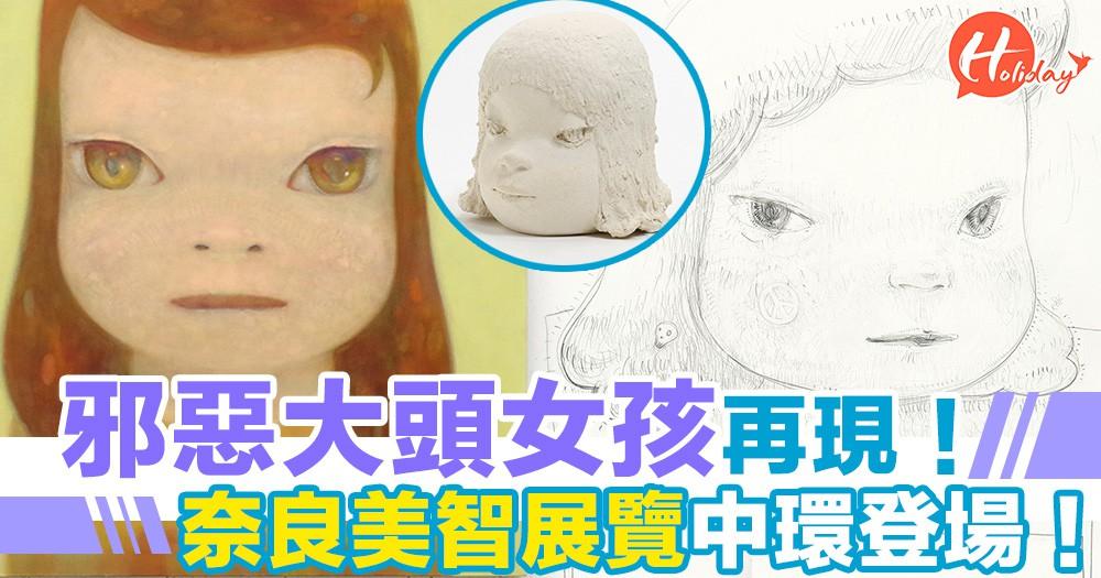 邪惡大頭女孩再現香港!「奈良美智展覽」3月中環登場!