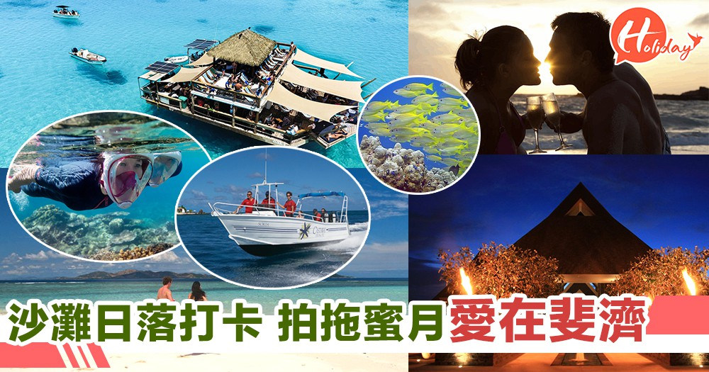 斐濟係陽光與海灘嘅代表,每一個小島都有自己嘅打卡位,一生人一定要去一次Cloud9水上漂酒吧!