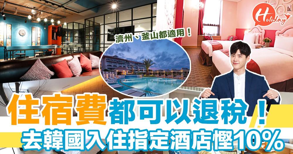 入住指定酒店可以退番10%稅,用酒店預訂網站book都有得退!