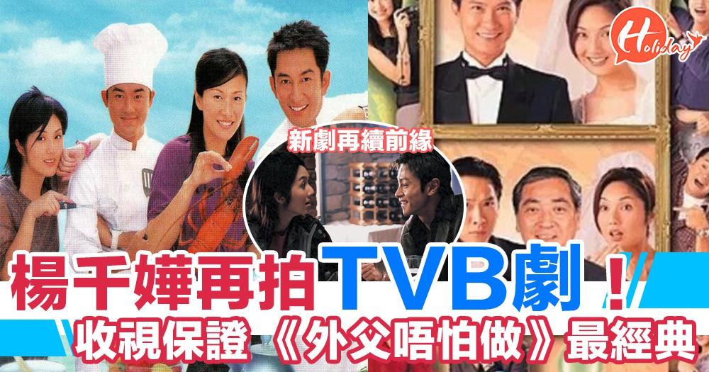 千嬅相隔17年再幫TVB拍劇,今次佢會黃浩然合作,大家都好期待「劍雄」同「方麗娟」重聚!