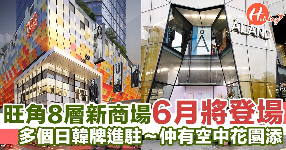 旺角8層新商場6月登場!多個日韓品牌進駐  包括全港最大Aland分店  設鬧市放空花園
