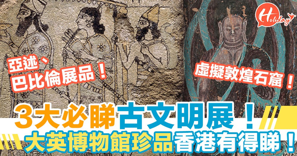 3大必睇古文物展!大英博物館香港合辦展出200多件亞述、巴比倫珍品!