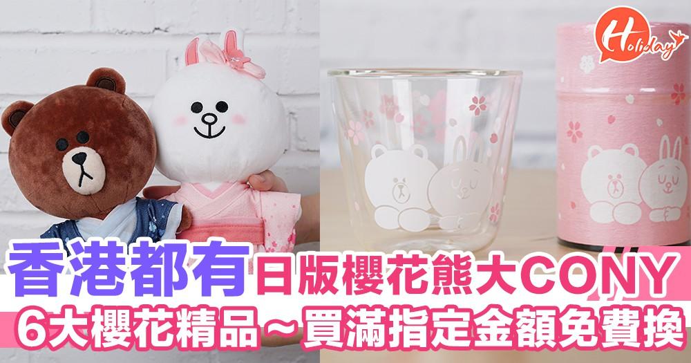買滿指定金額免費換!香港引入日本版櫻花熊大CONY  率先睇6大櫻花系列精品