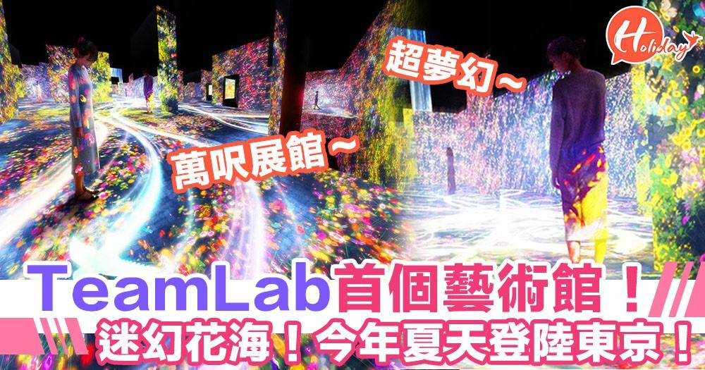 TeamLab首個一萬呎數碼藝術館!今年夏天華麗登陸東京!