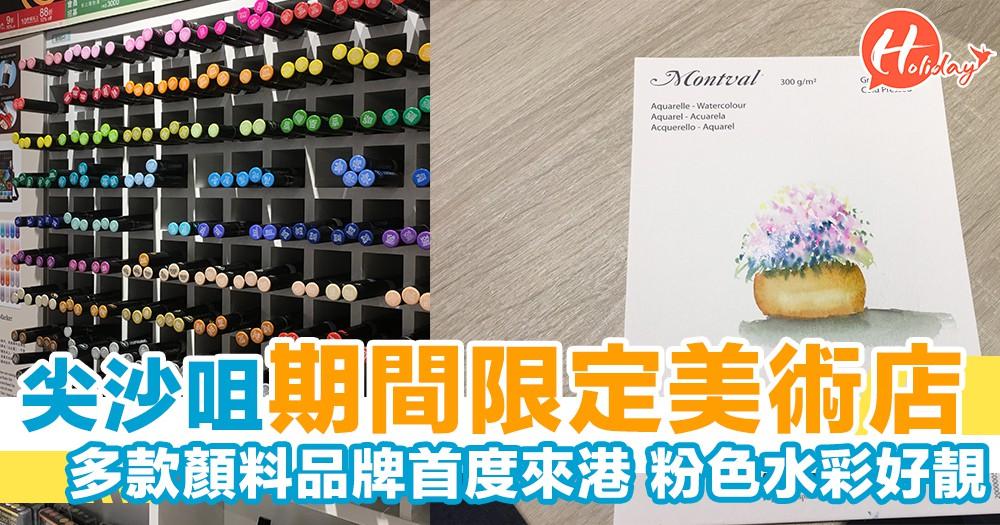 顏色控要去!尖沙咀期間限定美術店~馬卡龍系列粉色水彩香港初登場