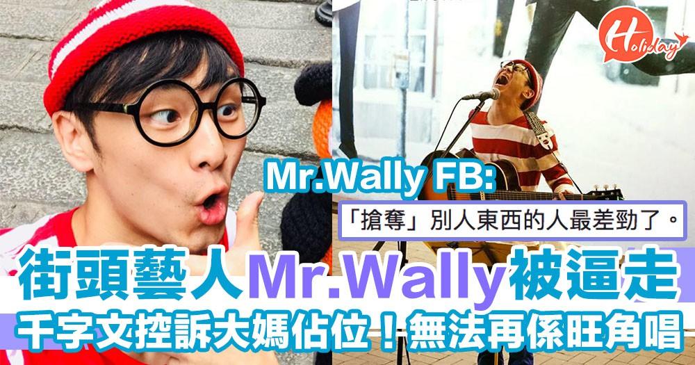 Mr.Wally千字文控訴慘被大媽逼走!行人專用區變大媽專區~你又點睇?