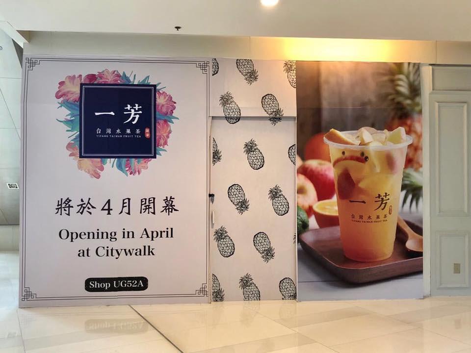 一芳台灣水果茶 - 香港Facebook專頁