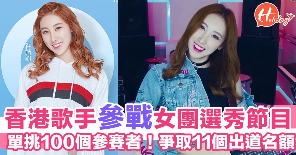 內地選秀節目《創造101》即將開播!香港歌手上去挑戰韓國女團成員!