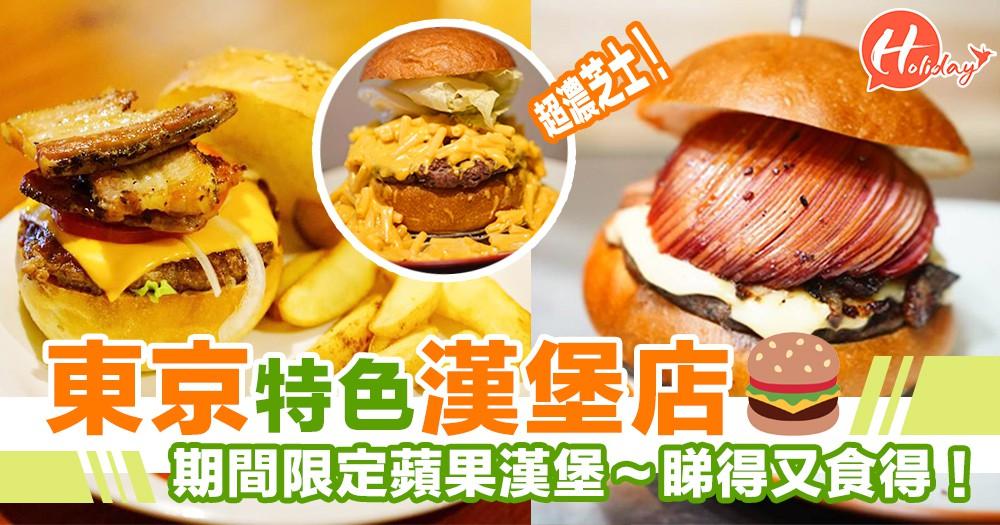 東京特色漢堡店~期間限定蘋果漢堡,睇得又食得!