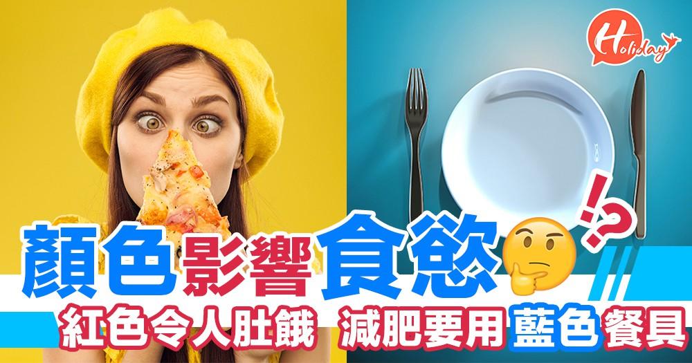 顏色影響食慾!?紅色令人容易肚餓,減肥記得要用藍色餐具!