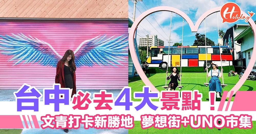 台中必去4大景點!2018文青打卡勝地~沙鹿夢想街+UNO市集